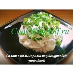 Салат с кальмарами под йогуртовой заправкой