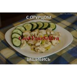 Куриное филе с авокадо